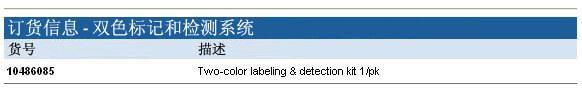 Whatman 双色标记和检测系统 10486085