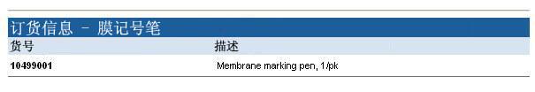 Whatman 膜记号笔 10499001